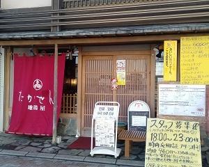 南浦和【地鶏屋 たかせん】ふんわり親子丼セット