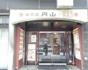 札幌・円山公園【味の巣 円山】日替わりセット