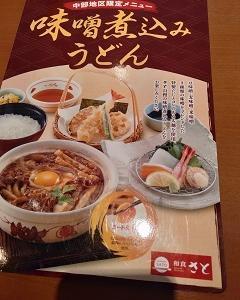 名古屋【和食レストランさと】味噌煮込みうどん 【住よし】きしめん