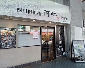 北浦和【四川担担麺 阿吽】つゆなし担々麵