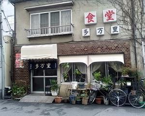 大宮【食堂 多万里】ラーメン+半チャーハン