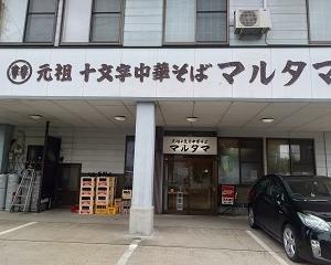 十文字【マルタマ食堂】中華そば と秋田土産