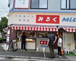 足立区佐野【牛乳食パン専門店 みるく】みるく食パン