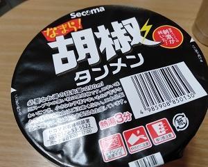 おうちご飯色々【カップ麺とか駅弁とか野菜とか】