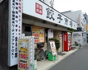 湯島【餃子市場】五目やきそば