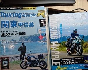 2021ツーリングマップル関東甲信越
