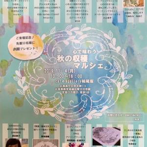 11月4日祝日(月)イベントに出展します^_^