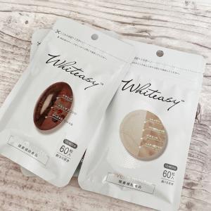 Whiteasy L-シスチン・ビタミンE含有加工食品