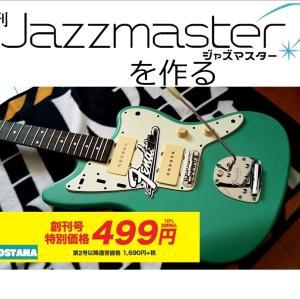 週刊『ジャズマスターをつくる』創刊号