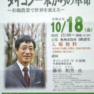 10/18(金)奥州市でオイシックス・ラ・大地会長 藤田和芳氏講演会