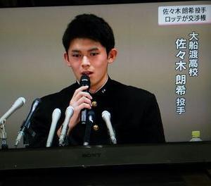 ロッテ1位佐々木朗希だけじゃない!巨人1位堀田賢慎も岩手出身!!
