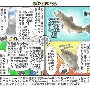岩手のゆるキャラ漫画いーワン第64話 日本はサケの遡上の南限