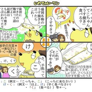 岩手のゆるキャラ漫画いーワン第72話 「うすやき」岩手のおやつ お好み焼きとは違う、クレープのお醤油版?