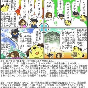 岩手のゆるキャラ漫画いーワン第74話 早池峰山 名前のの由来3題