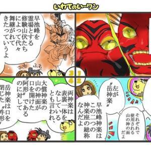 岩手のゆるキャラ漫画いーワン第76話 世界無形文化遺産 2つの早池峰神楽は表裏一体