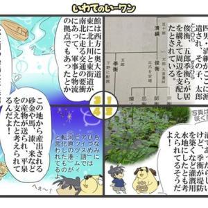 岩手のゆるキャラ漫画いーワン第56話 紫波町日詰は樋爪の館から