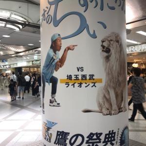 京セラで 「鷹の祭典」やって・・・・!!!!