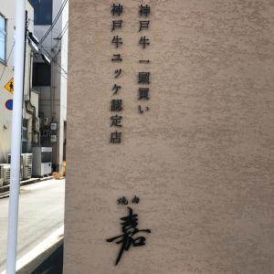 京都 焼肉 嘉(よしみ)