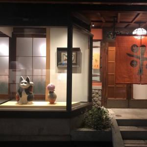 京都 新門前 よねむら