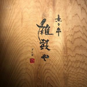 京都 祇園 魚々串雑鼓や