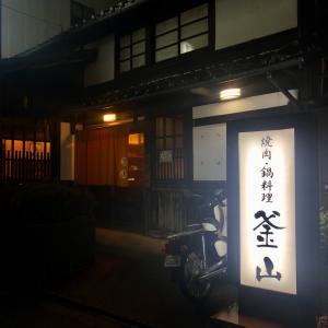 京都 焼肉 釜山