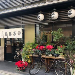 招福亭 茶そばニシン蕎麦