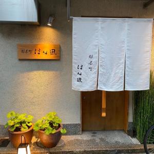 京都 麩屋町ほん田