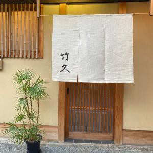 京都 竹久