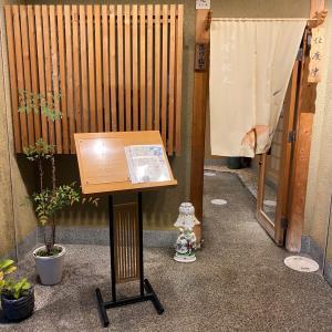 京都 鮨 深川龍丈