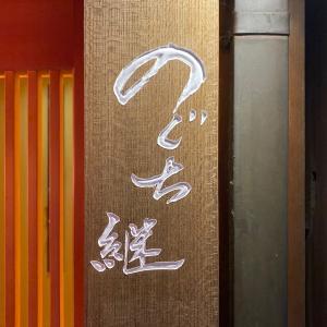 京都 祇園のぐち継
