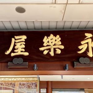 京都 永楽屋