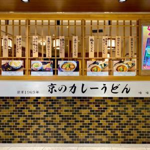 京都 味々香 カレーうどん