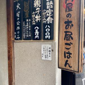 京都 円屋の昼ごはん