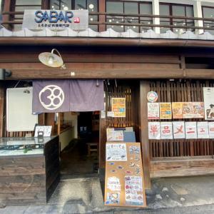 京都 トロ鯖専門店SABA