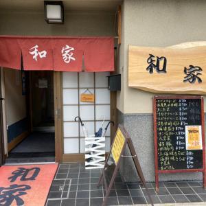 京都 中華 和家