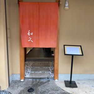 2021/04/19 京都 和久