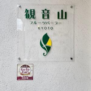 京都 観音山フルーツパーラー