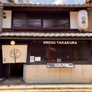 京都 蕎麦と炭火炙り 焰蔵