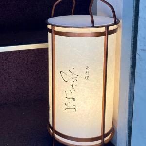 京都 魚料理 あぎやお