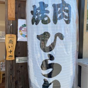 京都 焼肉ひらりの牛骨ラーメン