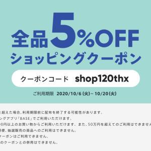 BASEでのお買い物が全品5%OFFになります。