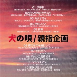 本日17時~『犬の唄』生配信LIVE! /親指企画 全国の皆様からのご寄付報告も!感謝!