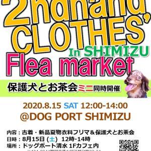 明日15日は清水でファッション系フリマ☆保護犬お茶会も!