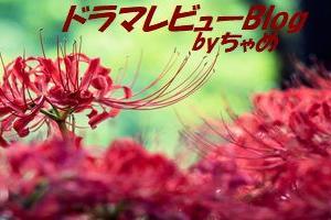 【「エール」第72話 福島三羽烏と音楽教室】