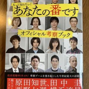 【「あなたの番です」 オフィシャル考察ブック。買った~!!!!】