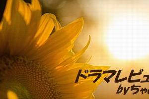 【『未解決の女』ゲスト出演者を一気に発表 市原隼人、伊藤健太郎、高梨臨ら】