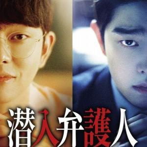 【ユン・ギュンサン「潜入弁護人~Class of Lies~」第8話まで視聴】
