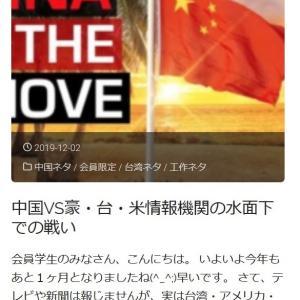 中国VS豪・台・米情報機関の水面下での戦い