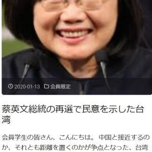 蔡英文総統の再選で民意を示した台湾