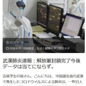 武漢肺炎速報:解放軍封鎖完了今後データは当てにならず。